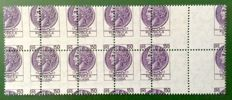 Italy, 1976 – Siracusana 150 lire – Greatly shifted perforation variety – Edge of sheet – Block of 12 with gaps between