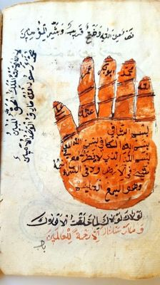 Unknown Islamic manuscript - c. 1850
