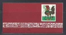 China 1981 – Booklet Year of the Rooster – Michel SB3