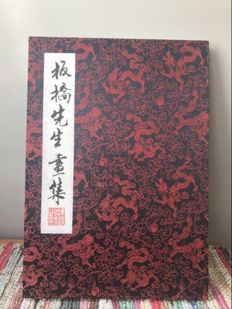 A big album of painting work made after Zhen banqiao - China - late 20th century
