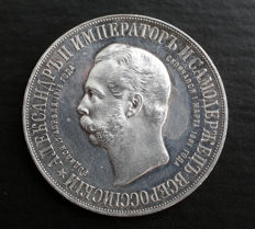Russia - Rouble, 1898, Memorial of Alexander II