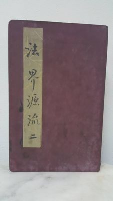 Book of Tibetan Printing - China - second half 20th