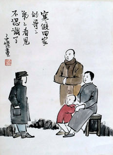 Hand painted reproduction of Feng Zi Kai 丰子恺 (1898-1975)《哥哥回家了 Brother Home Again》- China - late 20th century
