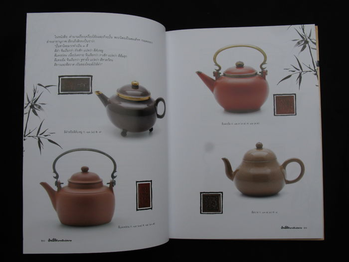 """IMPORTANT Book about Polished Chinese Yixing Pottery Teapots made for the Thai Market: """"YIXING TEAPOT FROM CHINA TO SIAM"""""""