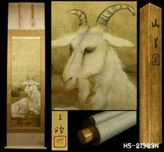 """Mountain goat"" Hanging scroll by Araragi Bunpou 櫟文峰 (ca. 1891-1970) - Japan - ca. 1930 (Showa Period)"