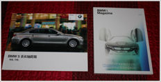 2014 BMW i Magazine #001 - everything about BMW i8 + 2009 BMW 5-Series brochure ***CHINESE*** + 3 postcards