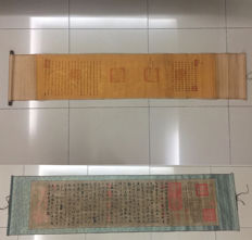 2 painting printed scroll of old edict scroll and Chinese calligraphy - China - Late 20th century