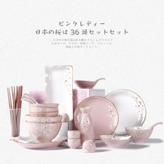 Japanese-style tableware with sakura patterns - 36 items