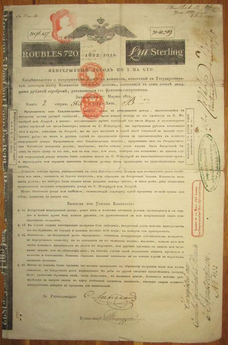 Russia - Imperial Loan for 720 Roubles / £111 - issued 1822 - original signature of famous Jewish/German banker Nathan Rothschild