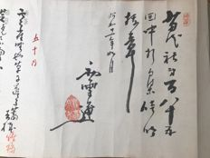 Long hand drawn/painted calligraphy (206 cm) - Japan - mid 20th century