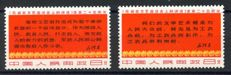 China - 2 stamps of set W3 - 文3, Michel 982/983, Stanley Gibbons 2359/2360