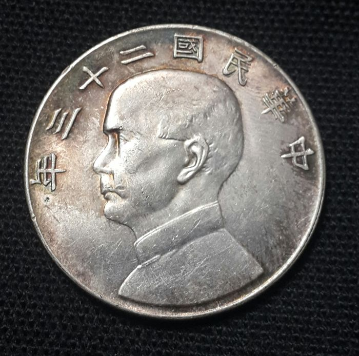 China - Dollar (Yuan) Year 23 - 1934 - 'Sun Yat-Sen' - Silver