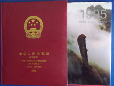 China 1994/1995 –  Annual Official Issues Books