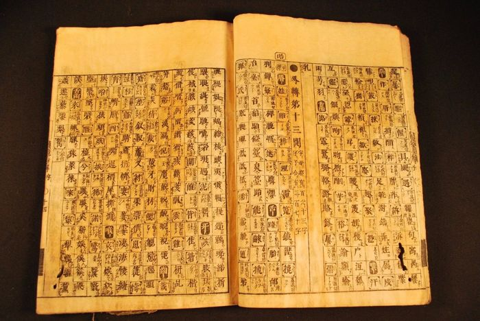 "Antique appendix (追加) of a dictionary of Chinese characters (first edition) - ""Inkyō jishi retsui"" - Published by Yamaguchi Mohei - Japan - 1699"