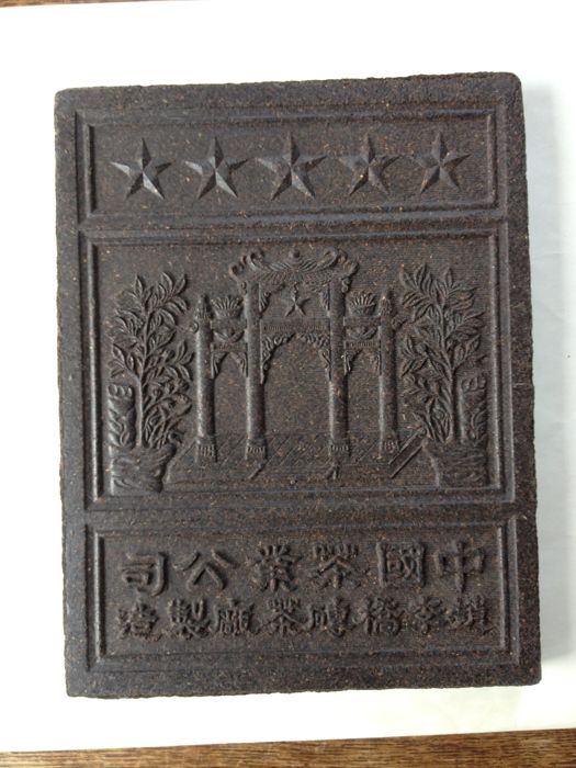 Tea tile, tea brick – China – second half of the 20th century