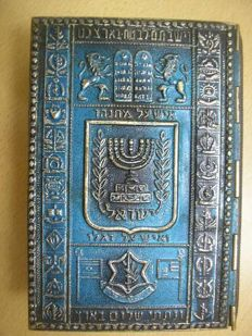 (Judaica) Metal cover Hebrew Siddur Jerusalem - whole year daily prayers - 1960's