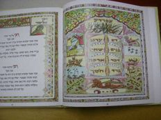 Jewish Passover Haggadah & Hebrew  Passover Recipe Book in Box - 2005