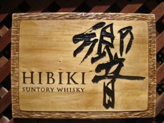 Hibiki - Big unique handmade sculpting logo made from wood - 37 cm x 51 cm
