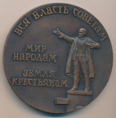 USSR/Russia - Medal 100 Years to V. I. Lenin, 1970