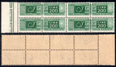 Italian Republic, 1948, Parcel post with wheel watermark, 200 lire. Block of four, edge of sheet
