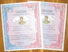 Iraq - State Loan for financing the Gulf War - with portrait of Saddam Hussein - Lot of 2