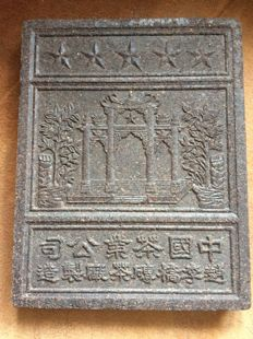 Black tea brick or tablet - China - second half 20th century
