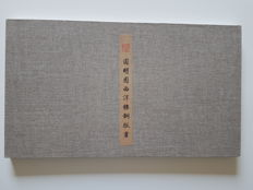 Reproduction old painting 《圆明园西洋楼铜版画》- China - late 20th century