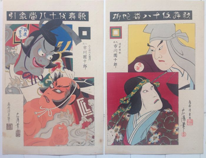 Two beautiful coloured woodcuts by Torii Kiyosada (1844 - 1901) and Hasegawa Kanpei XIV (1847 - 1929) partially printed in blind press - Japan 1896