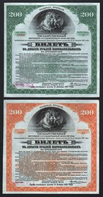 Russia - Imperial Russian WWI Savings Loan for 200 Roubles - 1917 (Lot of 2)
