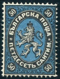 Bulgaria 1879 - First Issue, Coat of armor - Yvert 4