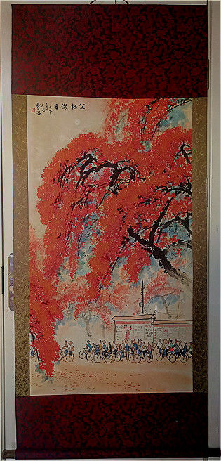Hand painted scroll 《公社假日》 - China - late 20th century