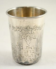 Kiddush Cup - Judaica - ESCO Silver Sterling - Israel - 20th century