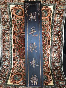 Lacquered and gilded wooden panel - late 19th century