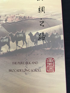 Silk roll print on the Silk Road – China – 21st century