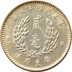 China - 20 Cent, year 18, Kwangtung 1929, Republic, 1912-1949