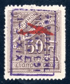 Italian Occupation of Zante 1941 - Greece Airmail 50 lepta brown, overprint in violet - Sassone 11