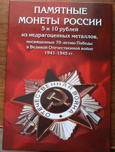 Russia - Set of 40 Different Coins 70th Anniversary of the Victory in the Great Patriotic War of 1941-1945