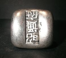 Ancient Qing Dynasty Silver Bar 1644 - 1912 - High quality