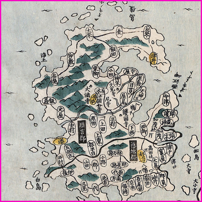 Atlas; Kokugun zenzu [Complete Map of Provinces and Districts of Japan] - 2 volumes - 1837