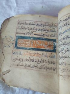 Talisman Islamic Manuscript (Athiopian, probably 17th century)