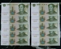 China - 10 x 1 yuan 1999 - low serial number E50X000001/2/3/4/5/6/7/8/9/10