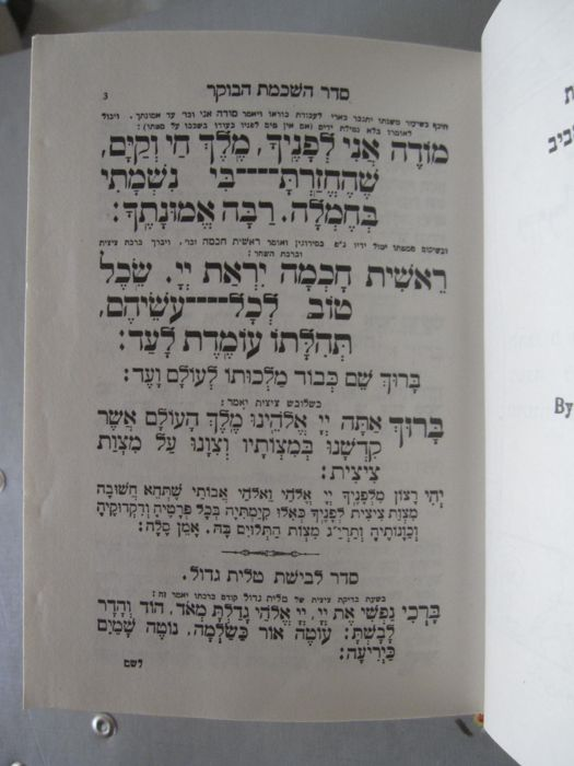 Judaica) Metal cover Hebrew Siddur Kol Israel - whole year