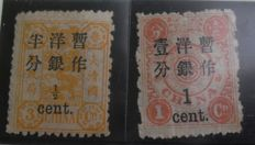 China  1897/1961 - Small collection of stamps and covers