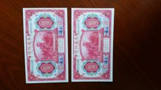 China - 32 currency notes of China (1914-2001)