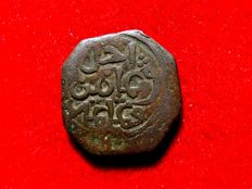 Al-Andalus – Nazari Kingdom of Granada period (1250–1492), bronze felus (3.08 g, 17 mm), Mediaeval Islamic, Granada mint.  Coined in the year 879 H.  1474 Rare.