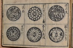 (Kokon Wakan) Banpô zensho - Very old encyclopaedia (13 volumes) - Japan - 1694.