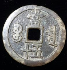 China - 50 Cash 1851 Xianfeng - bronze