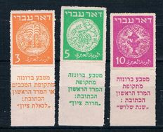 Israel 1948 – Pierced perforation and changed text on tab – Sunflower 1D/3D, 3PA and 4a