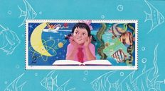 People's Republic of China 1979 - International Year of the Child, Set and Souvenir Sheet - T41 and T41M