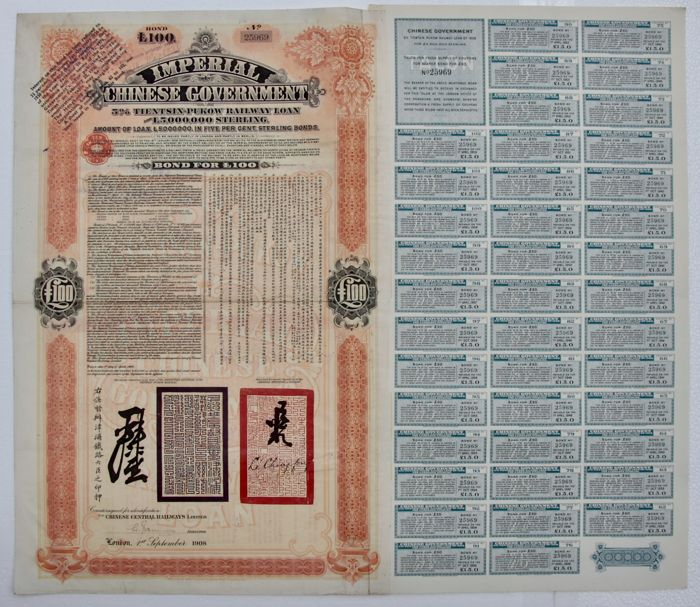 Imperial Government Bond with All Coupons - China - Guangxu Period 1908